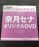 奈月セナ アサ芸シークレット オリジナルDVD Secret