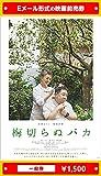 『梅切らぬバカ』2021年11月12日(金)公開、映画前売券(一般券)(ムビチケEメール送付タイプ) image
