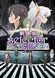劇場版「selector destructed WIXOSS」<初回仕様カード付>[DVD]