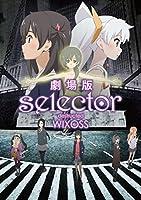 「劇場版selector destructed WIXOSS」<初回仕様カード付>DVD