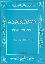 Moment musical I(モーメント・ミュージカル 1)