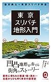 東京スリバチ地形入門 (イースト新書Q)