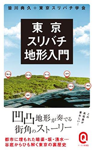 東京スリバチ地形入門 (イースト新書Q)の詳細を見る