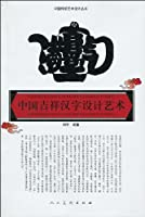 中国吉祥汉字设计艺术--中国传统艺术设计丛书
