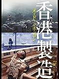 メイド・イン・ホンコン/香港製造 4Kレストア・デジタルリマスター版(字幕版)(4K UHD)