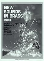 New Sounds in Brass NSB ジャパニーズ・グラフィティ XII 銀河鉄道 999(TV版)~宇宙戦艦ヤマト~銀河鉄道 999(劇場版)