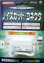 コトヴェール ノイズカットコネクタ 6極2芯無線系ノイズ用 スケルトン DMJ6-2H(S)
