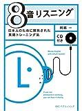 8音リスニング―日本人のために開発された英語トレーニング法