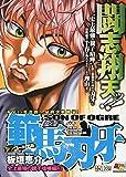 アンコール出版 範馬刃牙 史上最強の親子喧嘩編3 (秋田トップコミックスW)