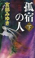 孤宿の人 (下) (新人物ノベルス)