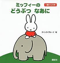 ミッフィーの どうぶつ なあに 1歳からの本 (ブルーナブック)