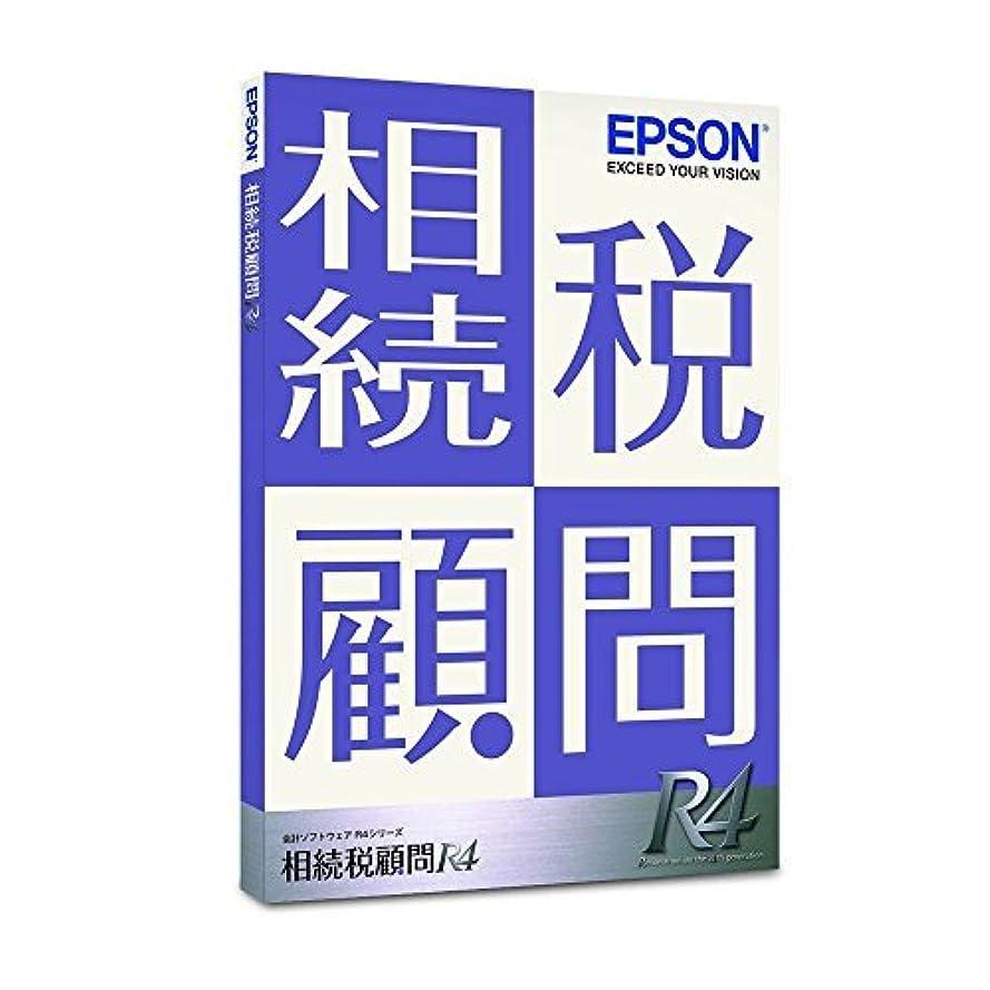 霧告白名前を作るEPSON エプソン 相続税顧問R4 1ユーザー 相続関連申告ソフト 相続税 贈与税 財産評価