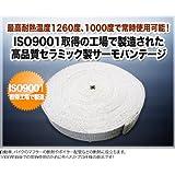 サーモバンテージ 耐熱バンテージ 30m 高純度セラミック使用/政府機関で検査済み!