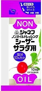 ジャネフ ノンオイルドレッシング シーザーサラダ用 塩分50%カット 10ml×40個