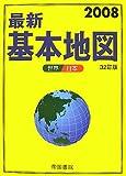 最新基本地図―世界・日本〈2008〉