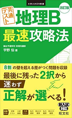 大学JUKEN新書 共通テスト 地理B 最速攻略法 改訂版の詳細を見る