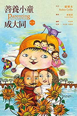 ???????: Parenting For A Peaceful World (Traditional Chinese Edition)
