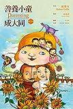 善養小童成大同: Parenting For A Peaceful World (Traditional Chinese Edition)