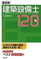 51HGuEQO1LL. SL200  - 建築設備士試験 01