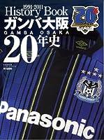 ガンバ大阪20年史―1991ー2011 (B・B MOOK 764 スポーツシリーズ NO. 635)