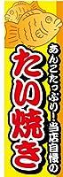 『60cm×180cm(ほつれ防止加工)』お店やイベントに! のぼり のぼり旗 あんこたっぷり!当店自慢の たい焼き(バージョン3)