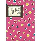 いせ辰江戸千代紙―伝統が息づく小粋で、愛らしい和紙