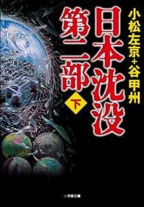日本沈没 4巻 表紙画像