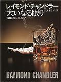 大いなる眠り (創元推理文庫 131-1)