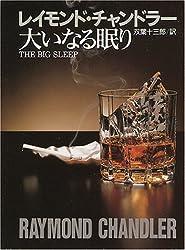 レイモンド・チャンドラー|フィリップ・マーロウ|大いなる眠り|探偵小説|ミステリ|評価|感想
