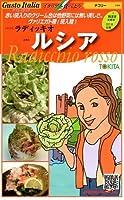 【種子】Gusto Italiaチコリー ラディッキオ ルシア トキタ種苗のタネ