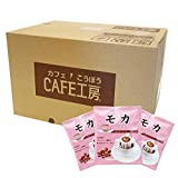 CAFE工房(カフェ工房)ドリップコーヒー モカ100% 10g× 100P