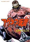アグネス仮面(2) (ビッグコミックス)