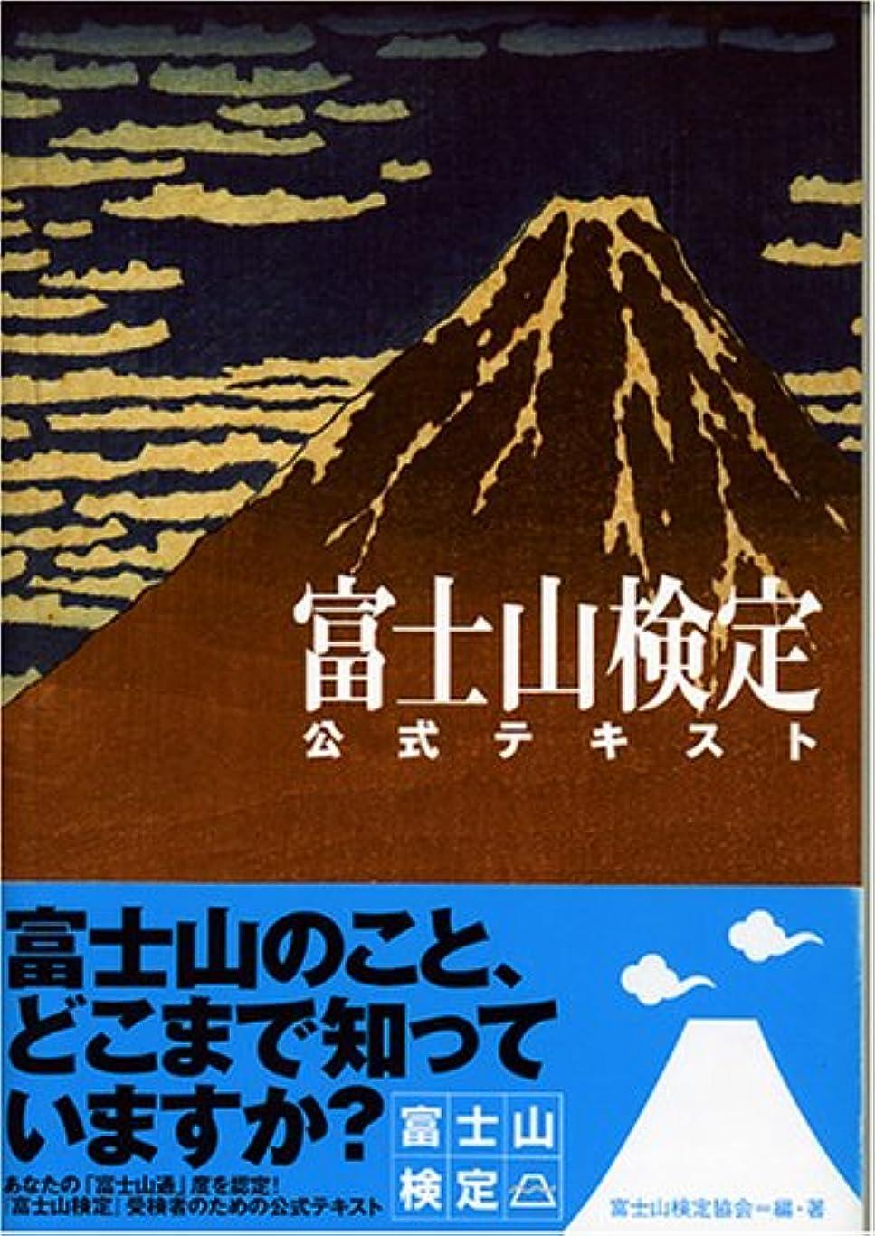 矢定義する不道徳富士山検定公式テキスト