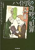 ハイド氏の奇妙な犯罪 (創元推理文庫)