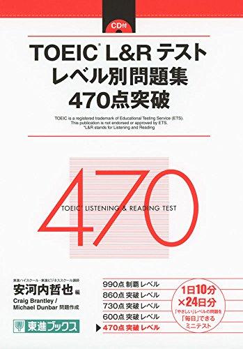 TOEIC L&Rテスト レベル別問題集 470点突破 (東進ブックス レベル別問題集)