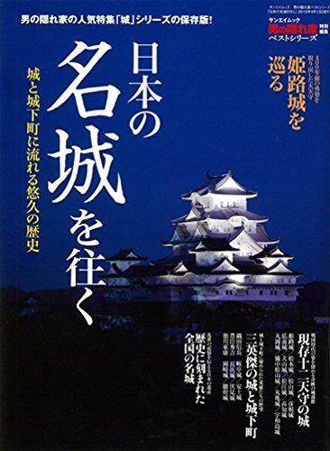 男の隠れ家ベストシリーズ「日本の名城を往く」 (SAN-EI MOOK)