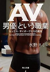 【緊急募集】AV男優みたいな髪型
