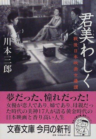 君美わしく―戦後日本映画女優讃 (文春文庫)