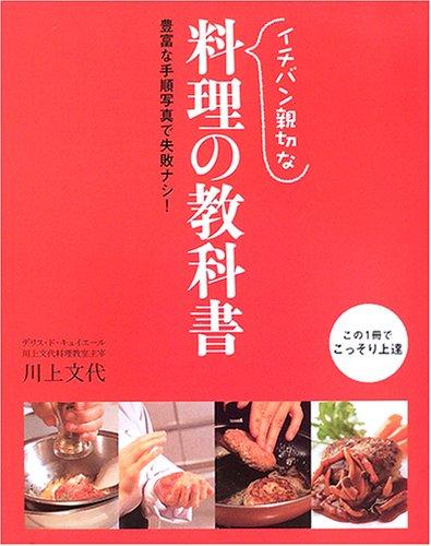 イチバン親切な料理の教科書—豊富な手順写真で失敗ナシ! - 川上 文代