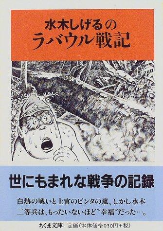 水木しげるのラバウル戦記 (ちくま文庫)の詳細を見る