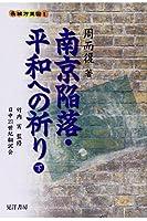南京陥落・平和への祈り〈下〉 (長城万里図)