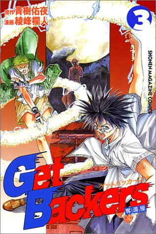 GetBackers奪還屋 (3) (少年マガジンコミックス)の詳細を見る