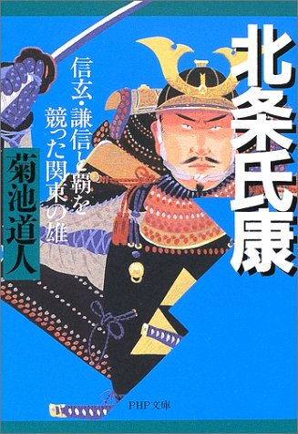 北条氏康―信玄・謙信と覇を競った関東の雄 (PHP文庫)の詳細を見る