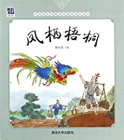 Phoenixes Perch on the Chinese Parasol Tree (Chinese Edition)