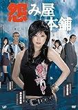 怨み屋本舗[DVD]