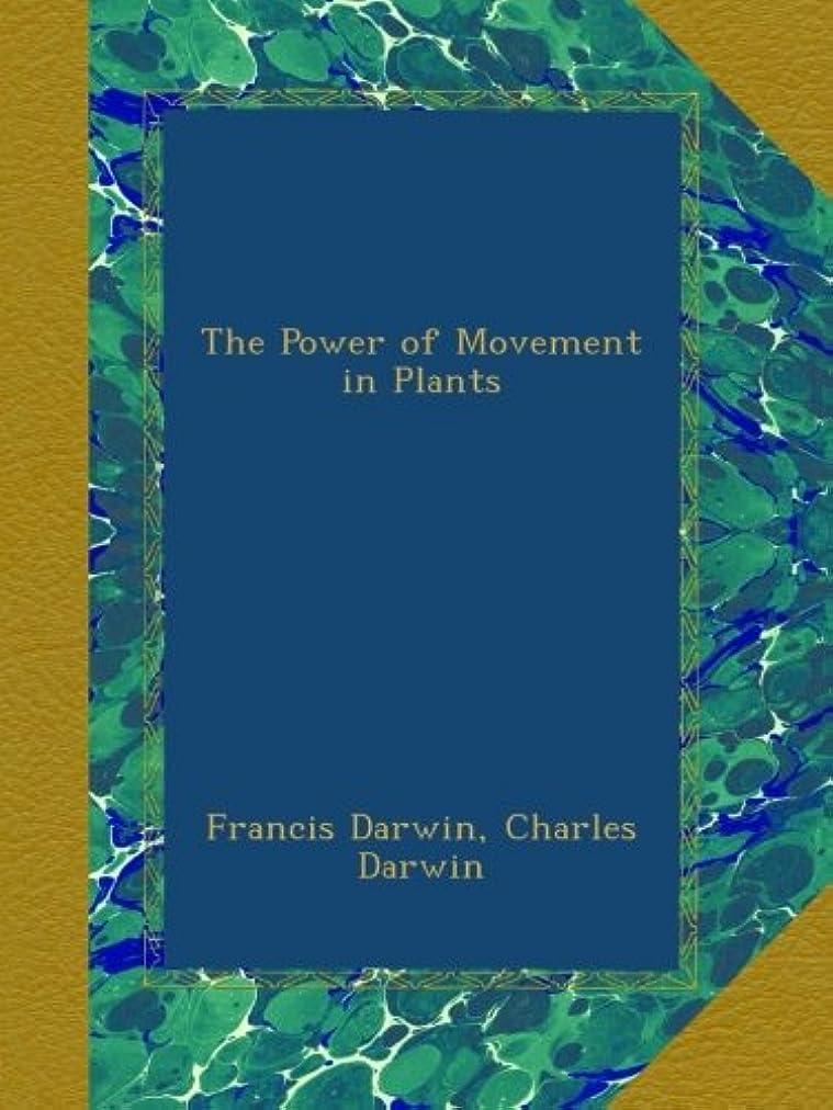 本質的ではないトラクター展示会The Power of Movement in Plants