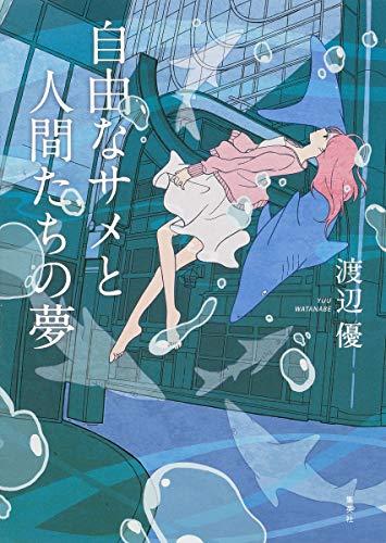 自由なサメと人間たちの夢