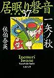 一矢ノ秋 居眠り磐音(三十七)決定版 (文春文庫)