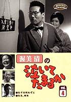 渥美清の泣いてたまるかVOL.4 [DVD]