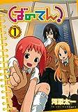 ばのてん! 1 (ガンガンコミックス)